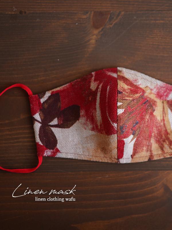 【花柄レッド/立体マスク】 数量限定! リネンマスク リネン100% 丸洗いOK 布マスク【ネコポス可】/ z021g-hre2