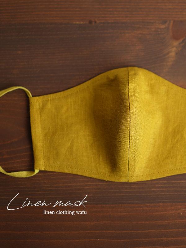【立体マスク】 リネンマスク 2重仕様  夏マスク 夏用 抗菌 防臭 速乾 ゴム調整可能 丸洗いOK 布マスク【ネコポス可】 /マスタード z021g-mtd2