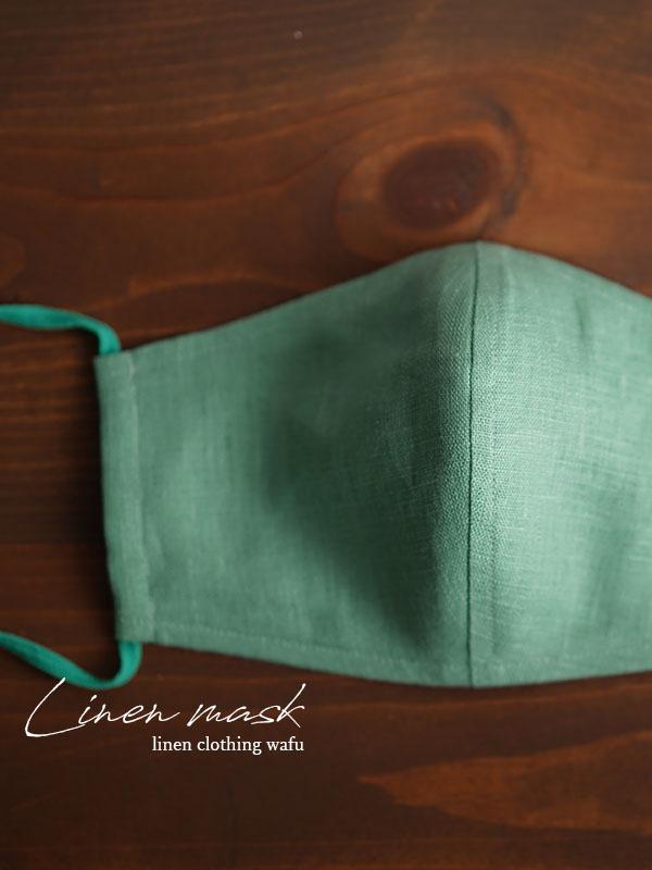 【立体マスク】 リネンマスク 2重仕様  夏マスク 夏用 抗菌 防臭 速乾 ゴム調整可能 丸洗いOK 布マスク【ネコポス可】 /オパールグリーン z021g-opg2