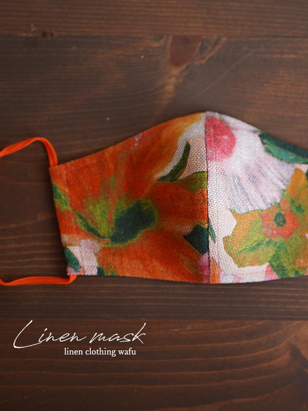 【ピンクオレンジ/立体マスク】 数量限定! リネンマスク リネン100% 丸洗いOK 布マスク【ネコポス可】/ z021g-por2