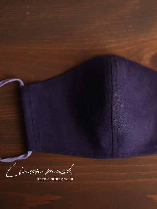 【立体マスク】リネンマスク 2重仕様 夏マスク 夏用 抗菌 防臭 速乾 ゴム調整可能 丸洗いOK 布マスク【ネコポス可】/テュリップ ノアール z021g-tpn2