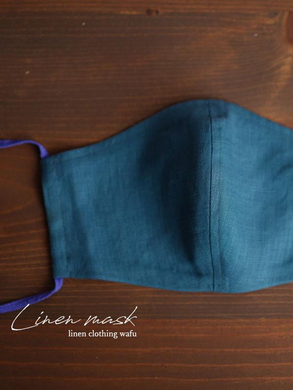 【立体マスク】やや薄地 リネンマスク 2重仕様 夏マスク 夏用 抗菌 防臭 速乾 ゴム調整可能 丸洗いOK 布マスク【ネコポス可】/薄縹(うすはなだ) z021g-ush1