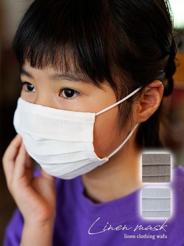 子ども用マスク マスク リネンマスク プリーツマスク 洗える ムレない