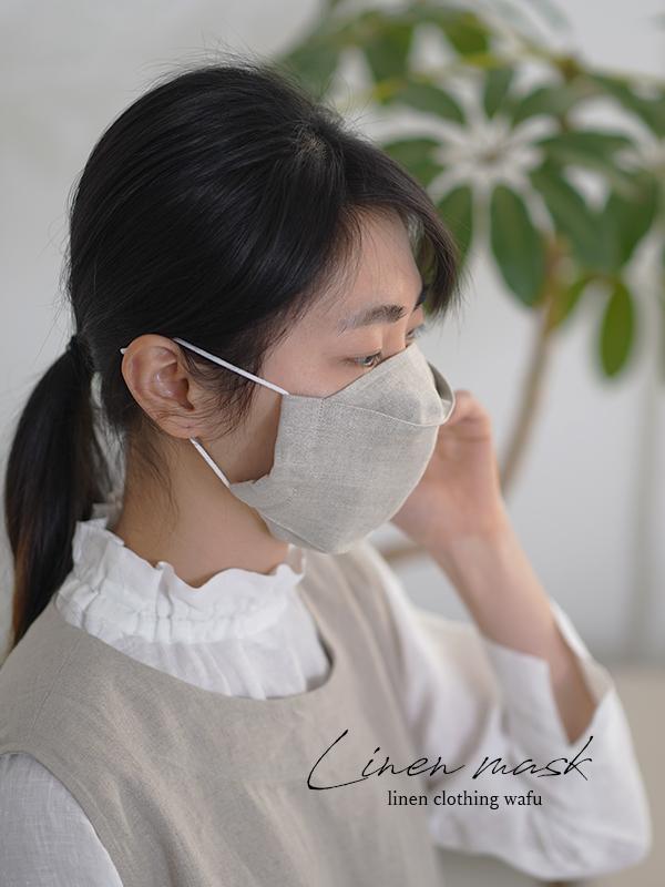 【舟形マスク】リネンマスク リネン100% 抗菌 防臭 速乾 ゴム調整可能 丸洗いOK 布マスク/亜麻ナチュラル z021k