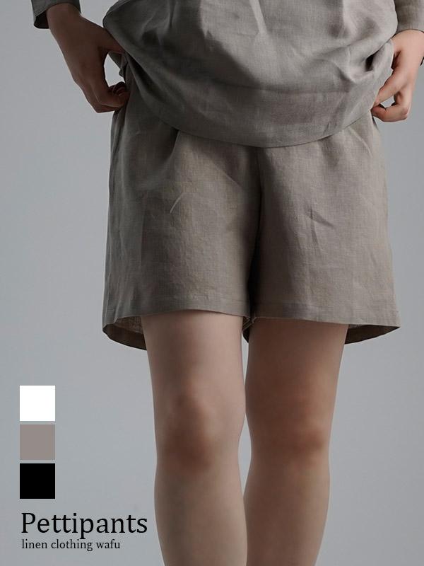 薄地 雅亜麻 リネン ペチパンツ ゴム調節可能 やさしい インナーパンツ 肌着 下着 / 3色展開【M-L】p003a