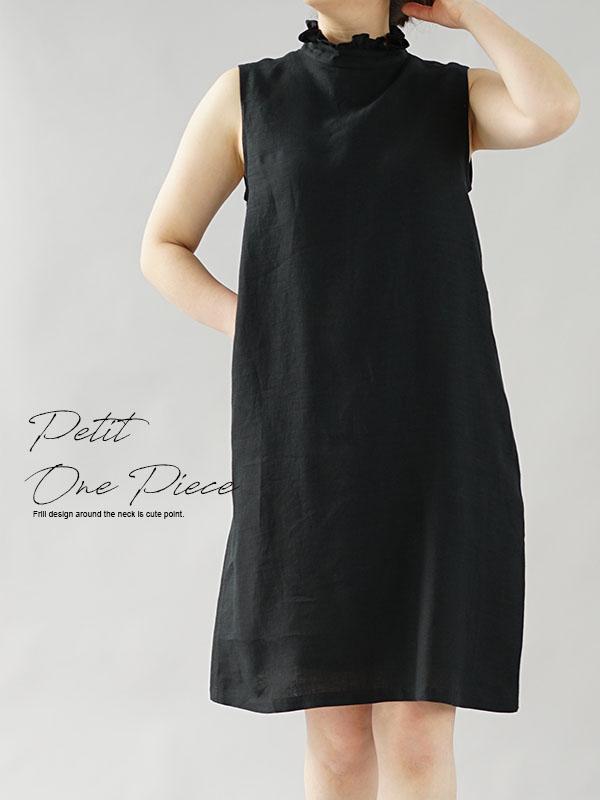 薄地 雅亜麻 リネン フリル 襟 ワンピース やさしい インナー ドレス 肌着 下着 ペチワンピース / 黒色