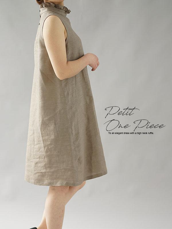 薄地 雅亜麻 リネン フリル ワンピース ペチワンピースにも やさしい インナー ドレス 肌着 下着 / 榛色