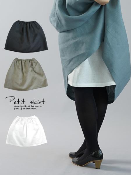雅亜麻 リネン ペチコート ゴム調節可能 やさしい インナー スカート 肌着 下着/3色展開 黒・白・榛色