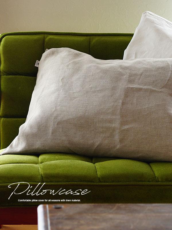 特殊な リネン ピローケース 枕カバー 筒型 寝具 ベットリネン マイナスイオン加工 防菌 防臭加工 / 亜麻ナチュラル