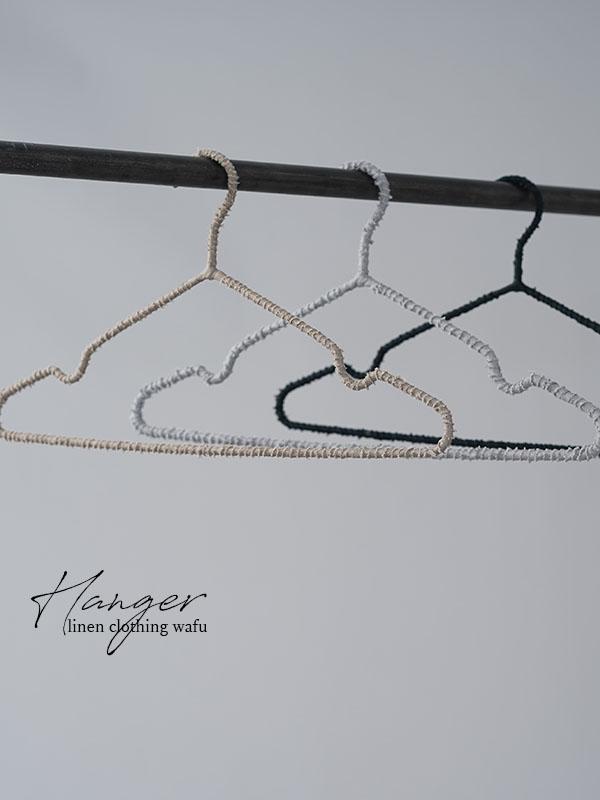 【モノトーン】リネンまきまきハンガー リネンハンガー 45度バイヤスで巻くスチールハンガー 捨てずに活かす/3色展開【横幅40cm】z000z-1set