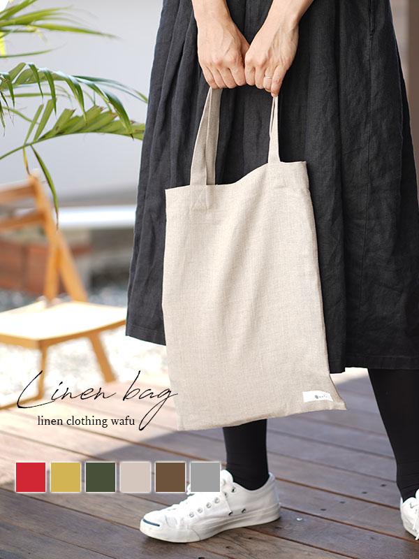 中厚 リネン バッグ かばん 鞄 エコバッグ リネンバック リネンバッグ カバン 布カバン 買い物バッグ/6色展開【B4サイズ】z013b