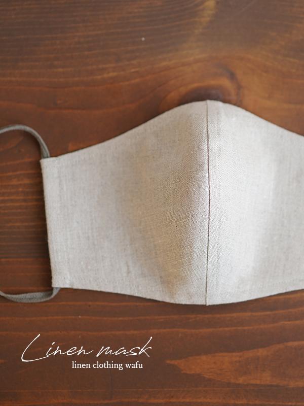 【立体マスク】 リネンマスク 2重仕様 リネン100% 抗菌 防臭 速乾 ゴム調整可能 丸洗いOK 布マスク【ネコポス可】亜麻ナチュラル / z021g-amn2