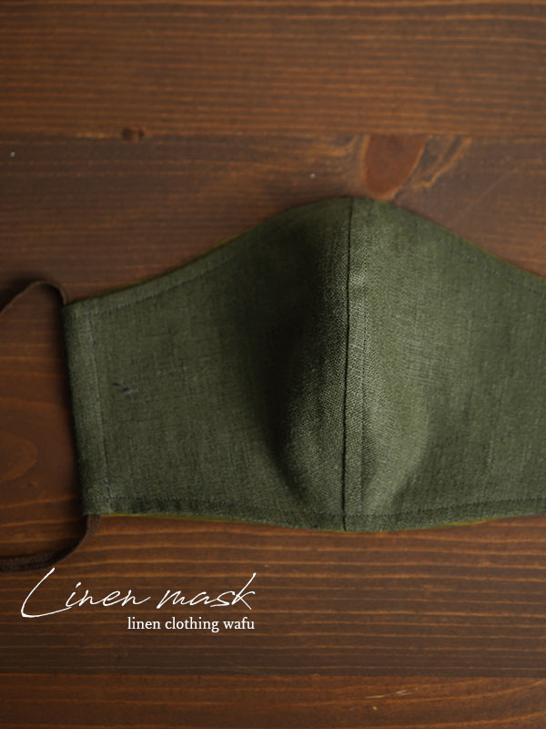 【立体マスク】リネンマスク 2重仕様 夏マスク 夏用 抗菌 防臭 速乾 ゴム調整可能 丸洗いOK 布マスク/カーキ z021g-khk2