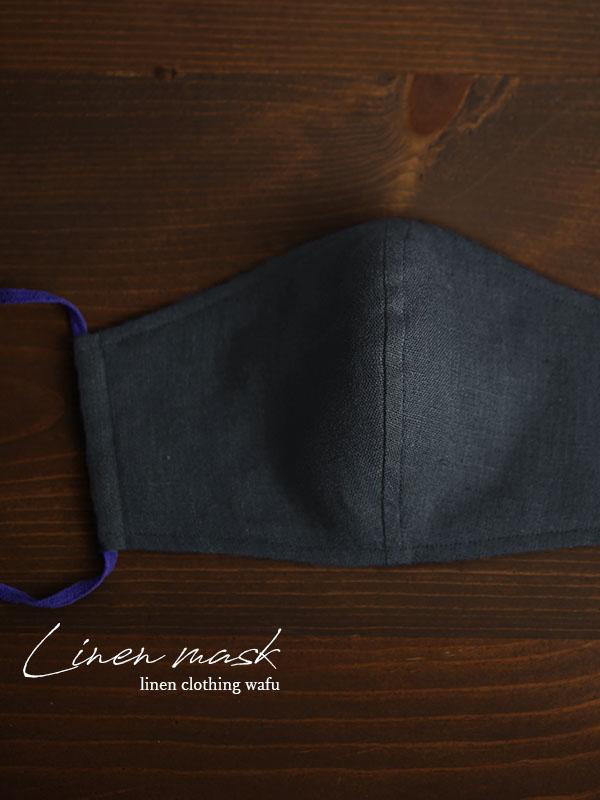 【立体マスク】リネンマスク 2重仕様 夏マスク 夏用 抗菌 防臭 速乾 ゴム調整可能 丸洗いOK 布マスク/鉄紺(てつこん) z021g-ttk2