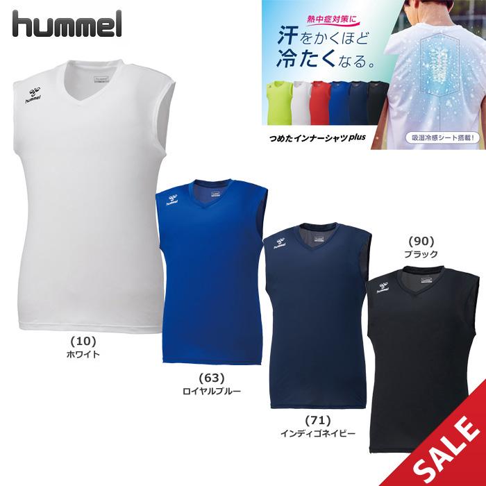 【21SS】【ヒュンメル】HAP5028  つめたインナーシャツPlus(S~O)【★黒のLサイズのみ即納】【★1着までクリックポストOK 送料220円】