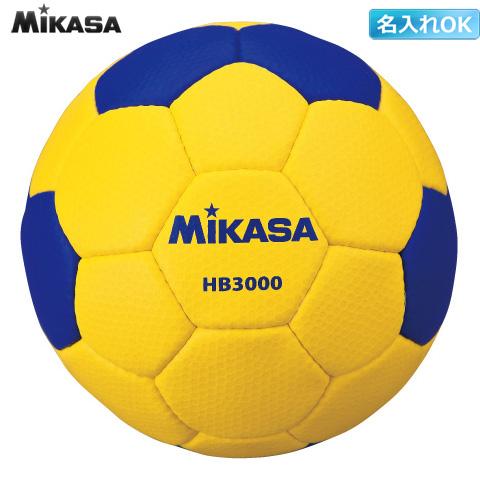 【ミカサ】HB3000【検定球】ハンドボール 3号/6個以上のご注文で名入れ可