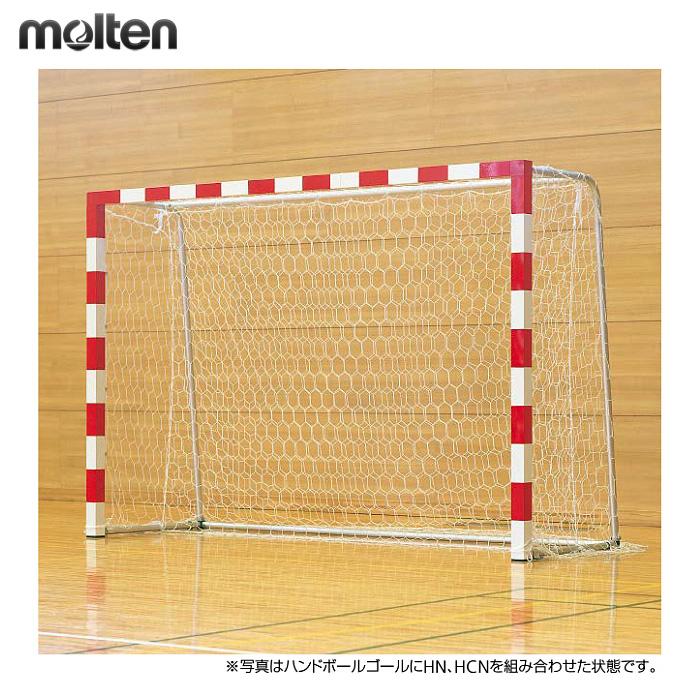 【モルテン】HN ハンドボールゴール用ネット【2枚1組】