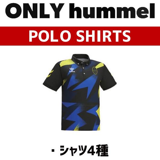 【21SS】【ヒュンメル】【ONLY HUMMEL】昇華ポロシャツ(ユニセックス:S~XO4)/納期:約30日(土日祝含まず)~/最低作成枚数:新規4枚~追加1枚~