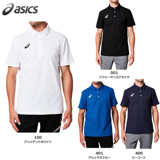 【アシックス】2031A652 ASQR3 ポロシャツ(XS~3XL)【★1着までクリックポストOK 送料220円】