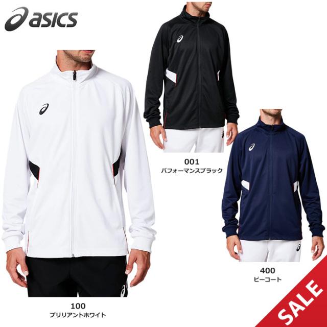 【SALE】【20FW】【アシックス】2031A661 トレーニングジャケット(S~2XL)【★1着までレターパックプラスOK 送料520円】