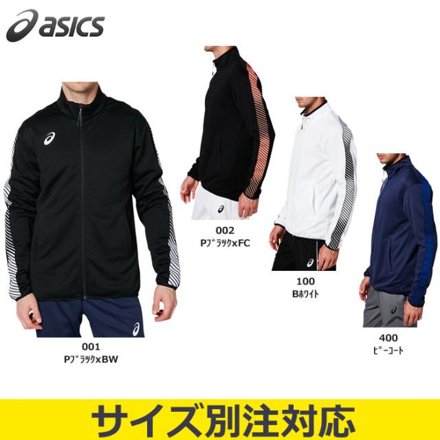 【20SS】【アシックス】2031A778 トレーニングジャケット(スリム)(S~2XL)【★1着までレターパックプラスOK 送料520円】