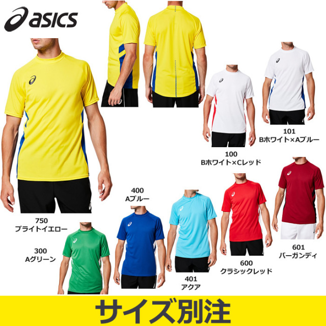 【19SS】【アシックス】2101A038 ゲームシャツ【半袖】【サイズ別注】【限定サイズXS/4XL】【定番外サイズ対応】【採寸サイズ対応】