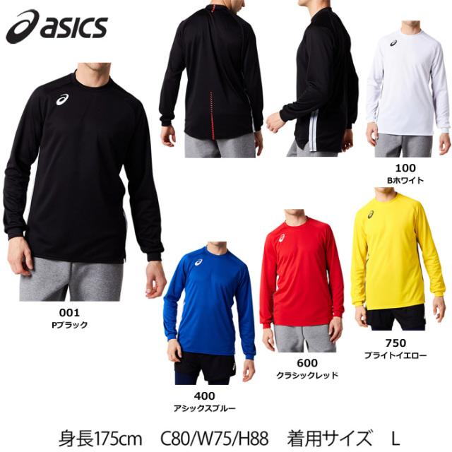 【アシックス】2101A054 チームプラクティスロングスリーブシャツ(S~2XL)【★1着までクリックポストOK 送料220円】
