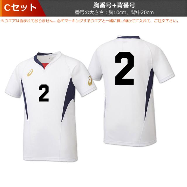 【マーキング:Cセット】 背番号+胸番号