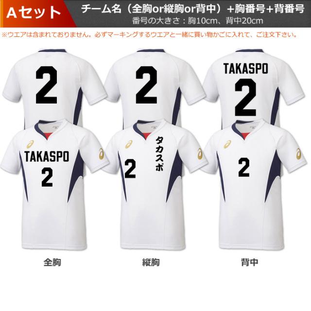 【マーキング:Aセット】チーム名(全胸or縦胸or背中)+背番号+胸番号
