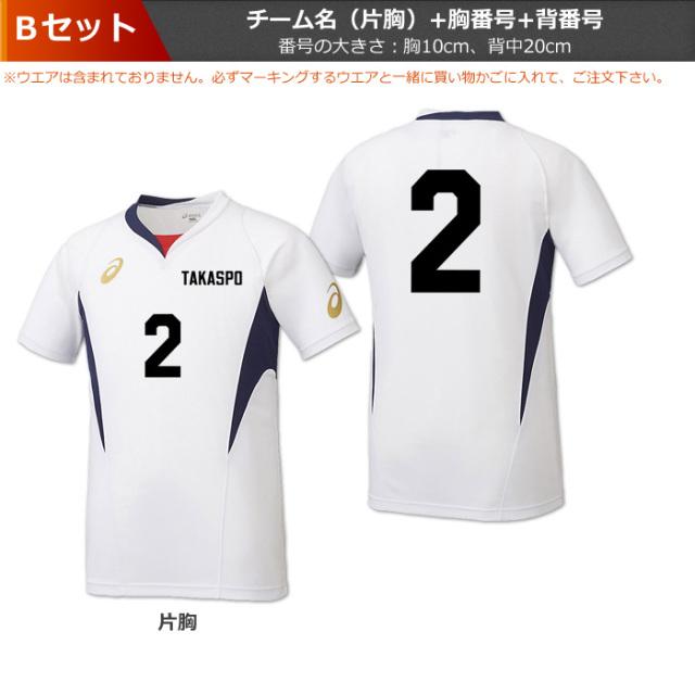 【マーキング:Bセット】 チーム名(片胸)+背番号+胸番号