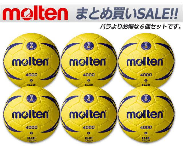 [モルテン]H2X4000【検定球】ヌエバX4000 2号【6個セット】/名入れ可
