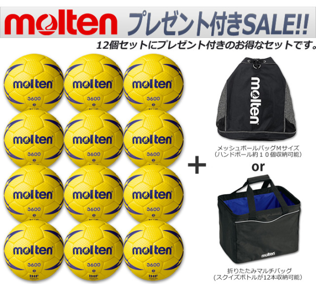 [モルテン]H2X3600【屋外専用】【検定球】ヌエバX3600 2号【12個セット+プレゼント付き】/名入れ可