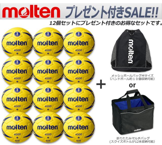 [モルテン]H3X4000【検定球】ヌエバX4000 3号【12個セット+プレゼント付き】/名入れ可