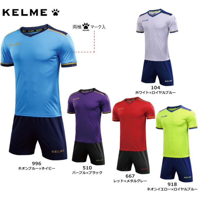 【KELME】3871001 フットボールシャツ&パンツセット(S~2XL)