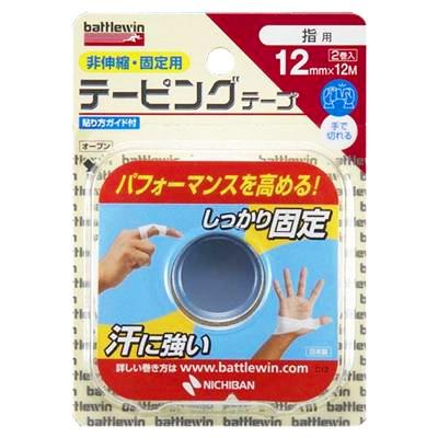 【バトルウィン】C12H テーピングテープ 非伸縮・固定用  2巻入【1.2cm幅×12m】