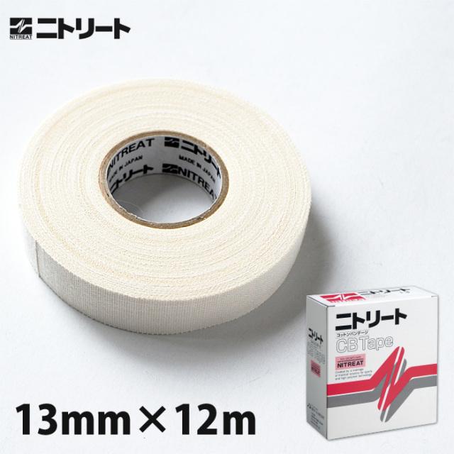 【ニトリート】CB-13 ホワイトテープ 【1.3cm×12m】【※バラ売り】