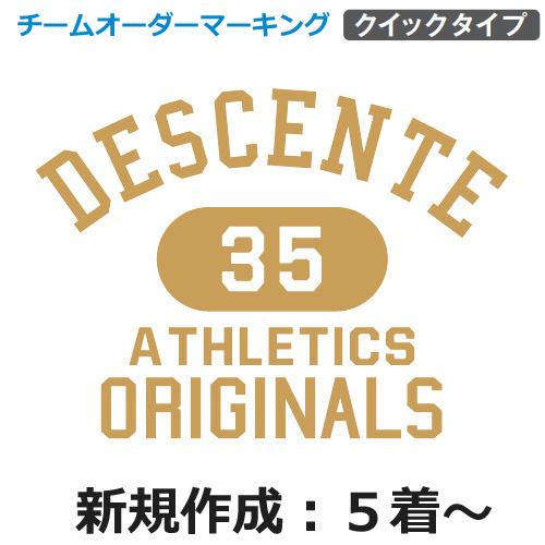 【デサント】チームオーダーマーキング【カレッジA】