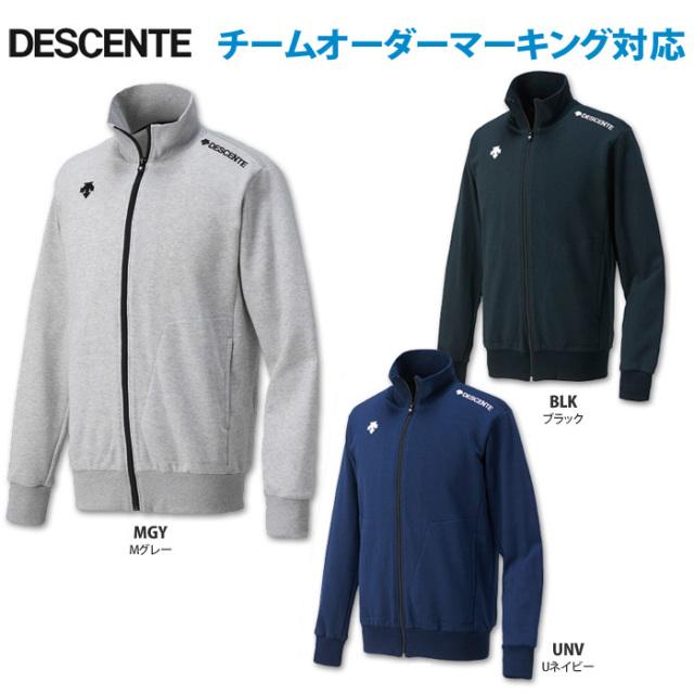 【デサント】DMC2600 スウェットジャケット(S~XA)【チームオーダーマーキング対応】