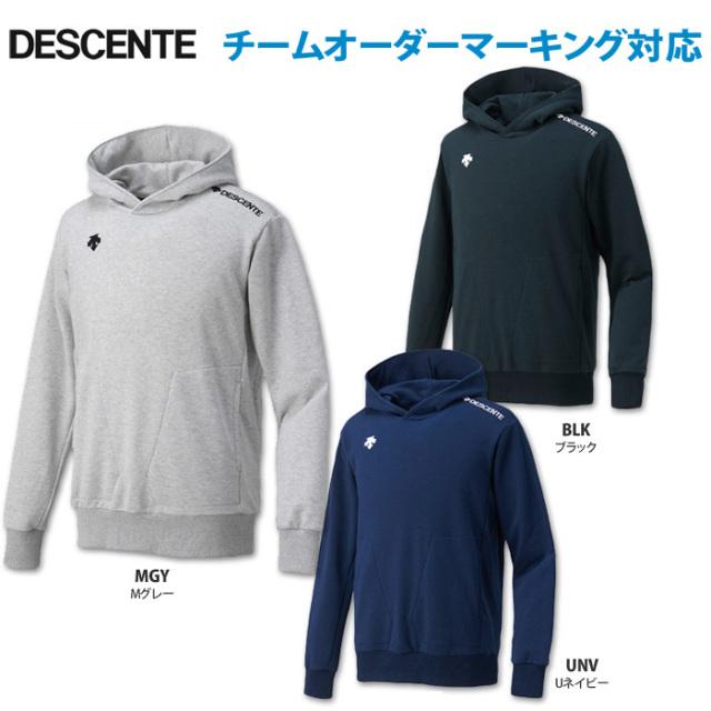【デサント】DMC2601 フーデッドスウェットシャツ(S~XA)【チームオーダーマーキング対応】