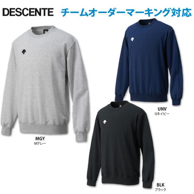 【デサント】DMC2602 丸首スウェットシャツ(140~XA)【チームオーダーマーキング対応】