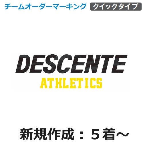 【デサント】チームオーダーマーキング【DSGR-A1】