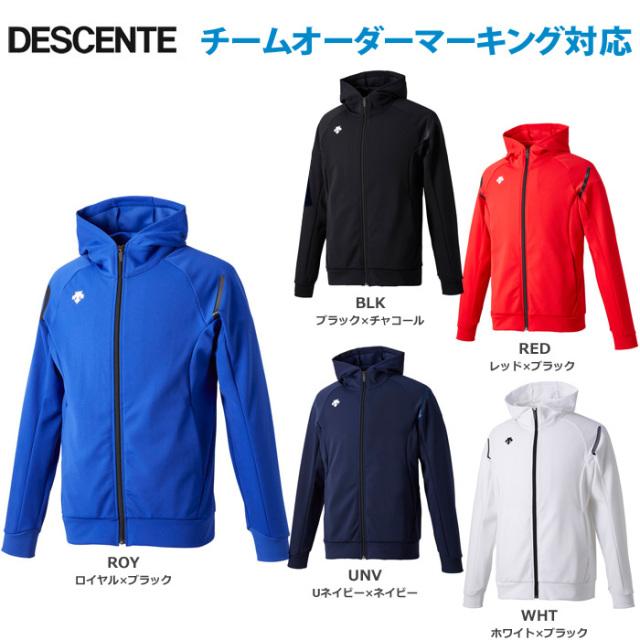 【デサント】DTM1013 トレーニングフーデッドジャケット(S~XA)【チームオーダーマーキング対応】
