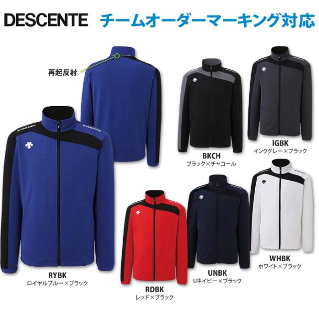【デサント】DTM1550 トレーニングジャケット(S~XA)【チームオーダーマーキング対応】