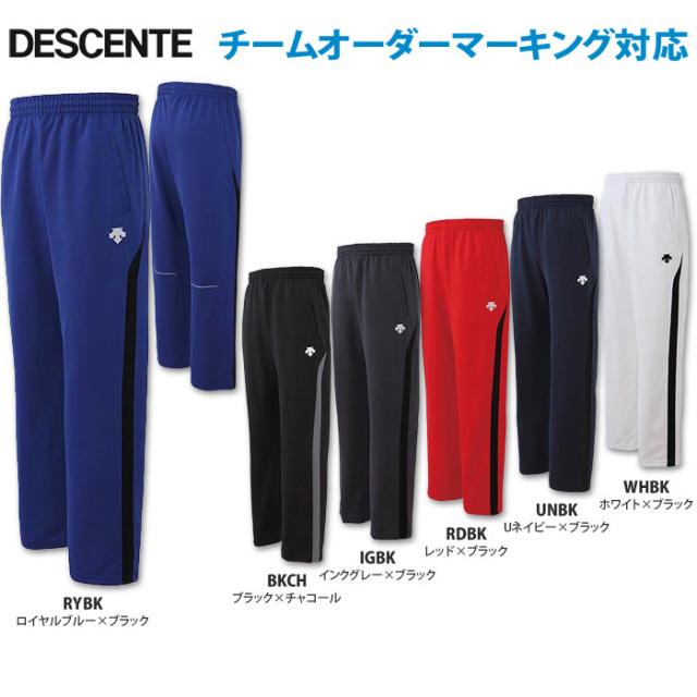 【デサント】DTM1550P トレーニングパンツ(S~XA)