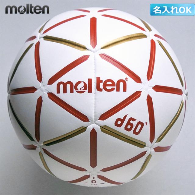 【21FW】[モルテン]H2D4000-RW【検定球】d60 新2号(中学生男子)【★即納】