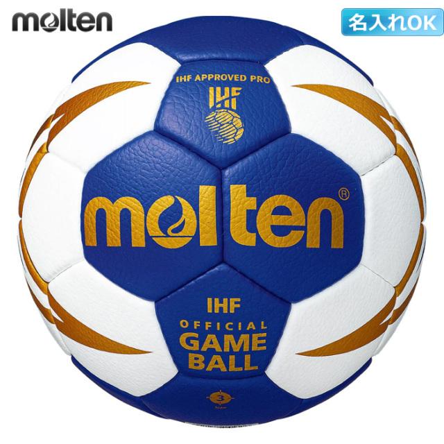 【モルテン】H3X5001-BW 【国際公認球】【検定球】ヌエバX5000 3号/6個以上のご注文で名入れ可