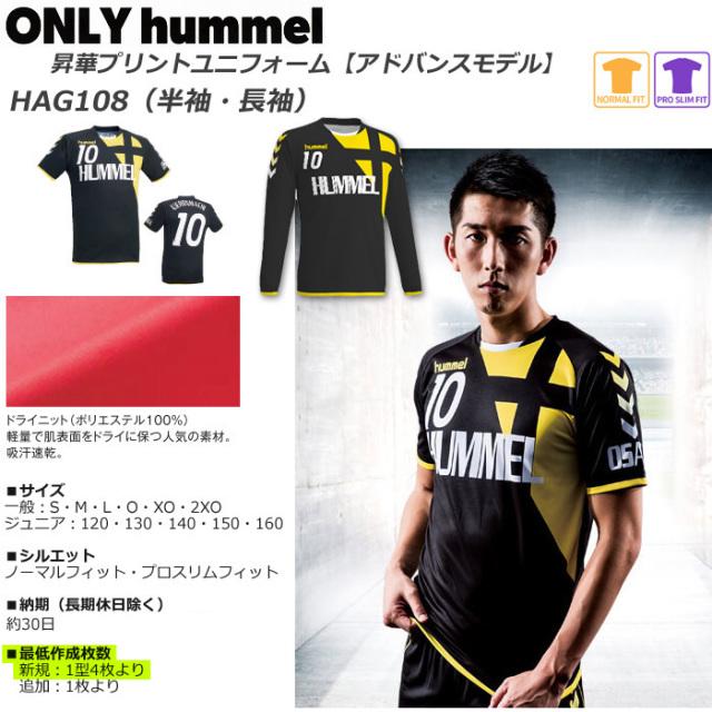 【ヒュンメル】【ONLY HUMMEL】HAG108 昇華ゲームシャツ【半袖/長袖】(ジュニア~ユニセックス:120~XO2)/納期:約30日/最低作成枚数:新規4枚~追加1枚~
