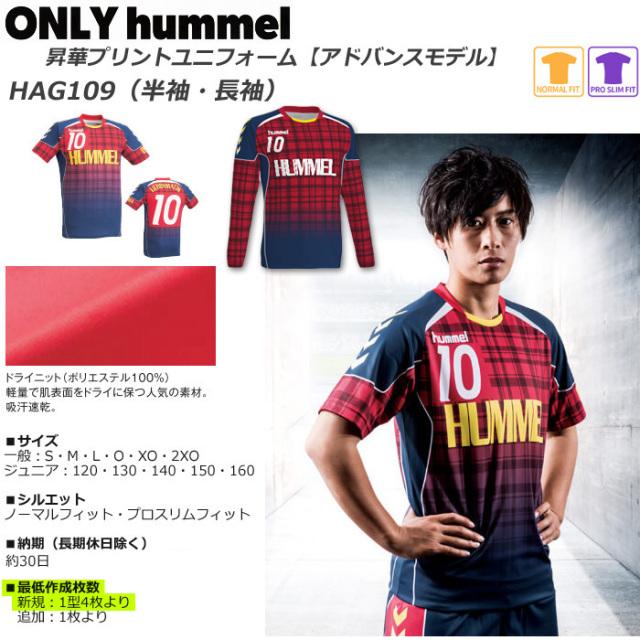【ヒュンメル】【ONLY HUMMEL】HAG109 昇華ゲームシャツ【半袖/長袖】(ジュニア~ユニセックス:120~XO2)/納期:約30日/最低作成枚数:新規4枚~追加1枚~