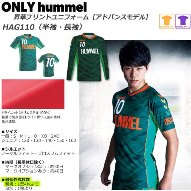 【ヒュンメル】【ONLY HUMMEL】HAG110 昇華ゲームシャツ【半袖/長袖】(ジュニア~ユニセックス:120~XO2)/納期:約30日/最低作成枚数:新規4枚~追加1枚~