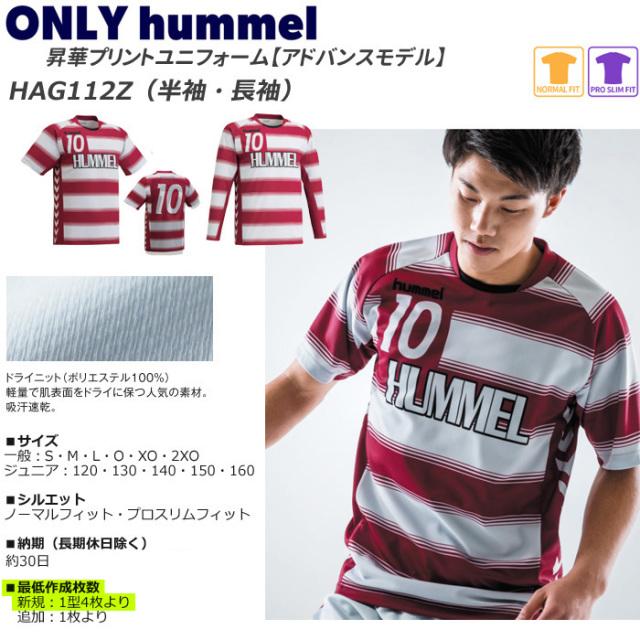 【ヒュンメル】【ONLY HUMMEL】HAG112 昇華ゲームシャツ【半袖/長袖】(ジュニア~ユニセックス:120~XO2)/納期:約30日/最低作成枚数:新規4枚~追加1枚~